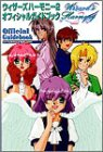 Wizards Harmony 2 Official Guide Book (1997) ISBN: 4877195211 [Japanese Import]