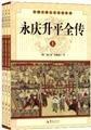 Download Yongqing Shengping Biography ( all three ) pdf epub
