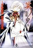 吸血姫(ヴァンパイア)美夕 (9) (秋田文庫)