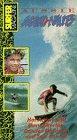Surfer Magazine: Aussie Aggro [VHS]