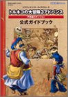 Download Official Guide Book Mystery Dungeon: Dragon Quest Daibouken 3 Advance Toruneko Characters (SE-MOOK) [Japanese Edition] PDF