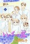 いのちの器 (27) (Akita lady's comics DX)