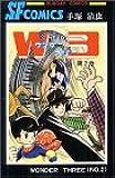 W3(ワンダースリー) (第2巻) (Sunday comics)