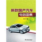 Download The new domestic car circuit Atlas(Chinese Edition) ebook