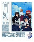 Shingetsutan Tsukihime scriptures (2004) ISBN: 4048537199 [Japanese Import]