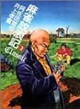 麻雀放浪記classic 3 (近代麻雀コミックス)