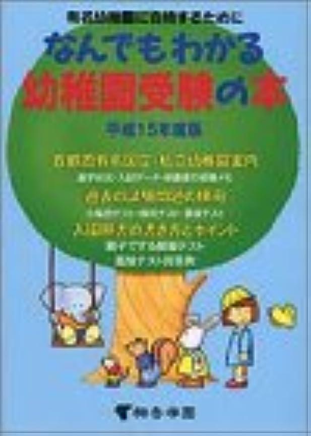 物理学者棚有益な小学入試情報?幼稚園入園情報〈2002別冊〉よい小学校と幼稚園?よい幼児教室と塾選び