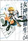 The Candidate for Goddess Vol. 4 (Megami Kouhosei) (in Japanese)