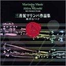 Mutsuko Fujii, Percussion Soloist - Marimba Music