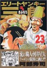 Elite Yankee Saburo (23) (Young Magazine Comics) (2004) ISBN: 4063612783 [Japanese Import]