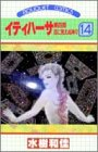 Gods (bouquet Comics) which is not visible to the eye Part Four - 14 Itihasa (1999) ISBN: 408860380X [Japanese Import]