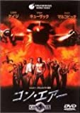 コン・エアー [DVD]