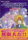 Star Ocean: Blue Sphere walk-through (Kodansha game BOOKS) (2001) ISBN: 4063393887 [Japanese Import]