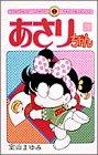 Asari Chan (volume 20) (ladybug Comics) (1986) ISBN: 4091405703 [Japanese Import]