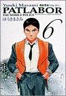 Mobile Police Patlabor (6) (Shonen Sunday Comics <wide version>) (1996) ISBN: 4091247261 [Japanese Import]