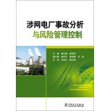 Download Related to network power plant accident analysis and risk management controls(Chinese Edition) pdf epub