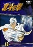 TVシリーズ 北斗の拳 Vol.13 [DVD]