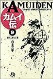 カムイ伝 (9) (小学館文庫)