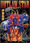 Outlaw Star Vol. 2 (in Japanese) by Takehiko Ito