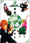Youth to Youth 9 proliferation of Izo! (Young Jump Comics) (1999) ISBN: 4088757459 [Japanese Import]