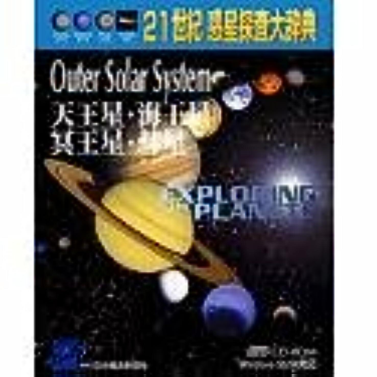 原始的な識字ビーム21世紀 惑星探査大辞典 土星