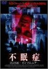 不眠症-インソムニア-オリジナル版 DVD