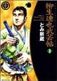 柳生連也武芸帖 2 (SPコミックス)