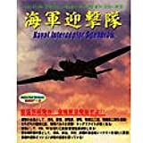 コンバットフライトシミュレータ 2 アドオンシリーズ 2 海軍迎撃隊