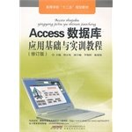 Access database applications based training tutorials and(Chinese Edition) ebook
