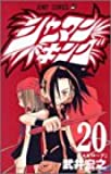 シャーマンキング 20 (ジャンプコミックス)
