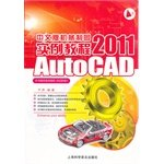 Download AutoCAD 2011 Chinese version of the mechanical drawing tutorial examples pdf