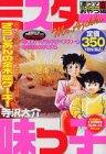 Mr. Ajikko hard horse selection 8 (Platinum Comics) (2003) ISBN: 4063531414 [Japanese Import]