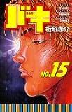 バキ―New grappler Baki (No.15) (少年チャンピオン・コミックス)