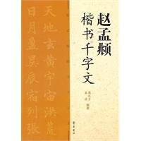 One-Thousand-Character Primer in Regular Script by Zhao Mengfu (Chinese Edition)