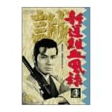 新撰組血風録(3) [DVD]