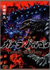 Monster fierce fight Gamera vs. Vargon-COMIC VERSION-(Kadokawa Comic Ace Extra) (2003) ISBN: 4047135976 [Japanese Import]