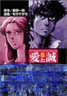 愛と誠(1) (講談社漫画文庫) | ...