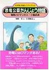 恐竜公園たんじょう物語―情熱とロマンの人・小島武彦 (PHP愛と希望のノンフィクション)