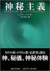 神秘主義 (講談社学術文庫)