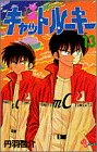 Cat Rookie 13 (Shonen Sunday Comics) (1998) ISBN: 4091253830 [Japanese Import]