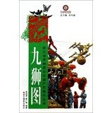 Zhejiang province intangible cultural heritage representative work series: nine lions(Chinese Edition)