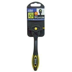 (業務用6個セット) H&H ラチェットハンドル/作業工具 【軽量タイプ】 差込角6.35mm プッ B075VM75BT