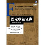 Fixed income securities - ( original book 3rd edition ) - Chinese version(Chinese Edition)