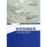 Low-altitude airspace surveillance and general aviation management(Chinese Edition)