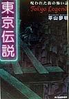 東京伝説―呪われた街の怖い話 (ハルキ文庫)