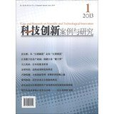 Download 100% brand new case R technological innovation and research : Volume 1 Series 4 June 2013 PDF