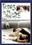 血の婚礼 [DVD]