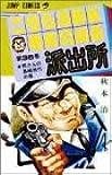 こちら葛飾区亀有公園前派出所 (第36巻) (ジャンプ・コミックス)