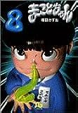 まことちゃん (8) (小学館文庫)