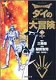DRAGON QUEST―ダイの大冒険― 20 (集英社文庫(コミック版))